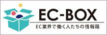 ec-box