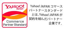 Yahoo! JAPANコマースパートナースタンダード