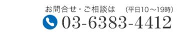 03-6383-4412