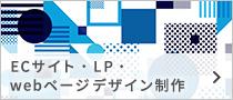ECサイトデザイン・LP・ウェブサイト制作