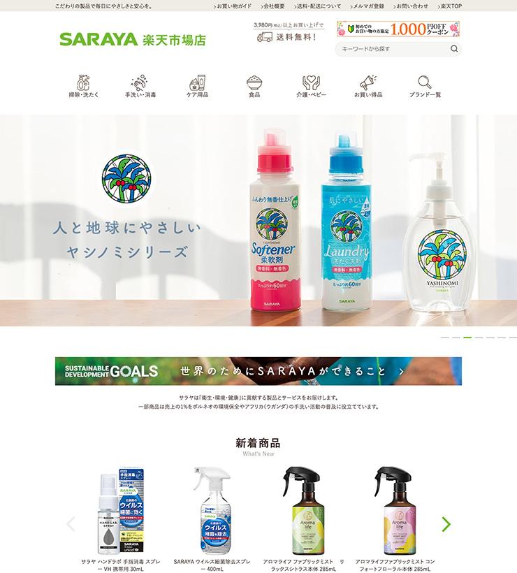 SARAYA公式通販 楽天市場店